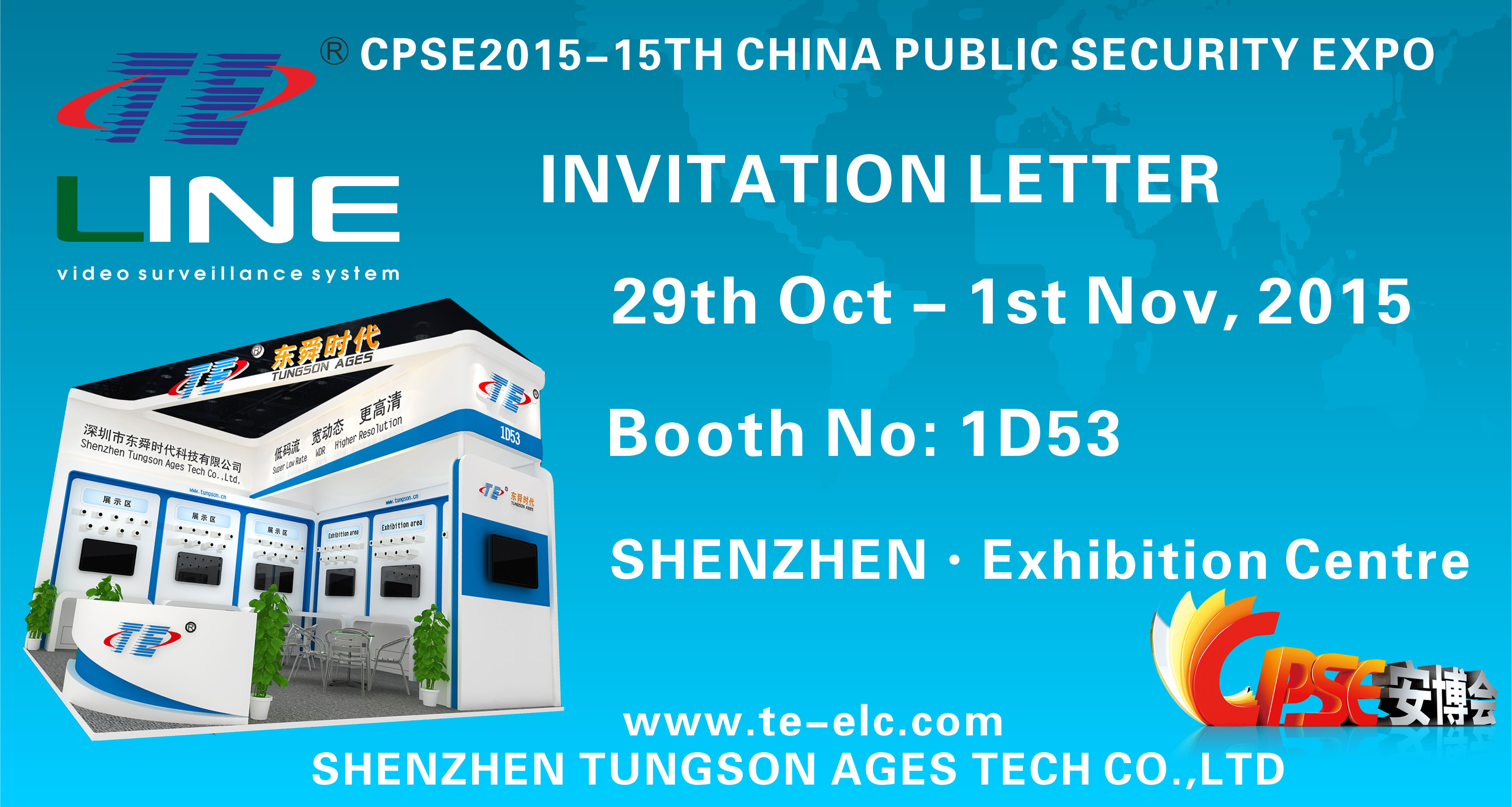 The 15th China Public Security Expo